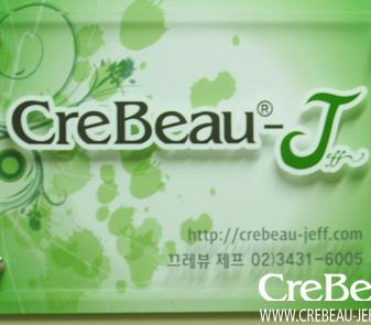 20090513_crebeau-main2