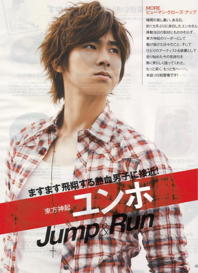[Pic] Yunho In MORE Magazine